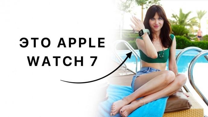 Apple Watch 7 вживую, что Android 12 у iOS украл и смерть майнинга