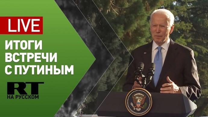 Байден подводит итоги переговоров с Путиным — LIVE