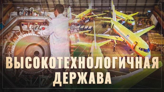 Сердце самолета. Теперь и у Суперджета будет полностью российский двигатель!