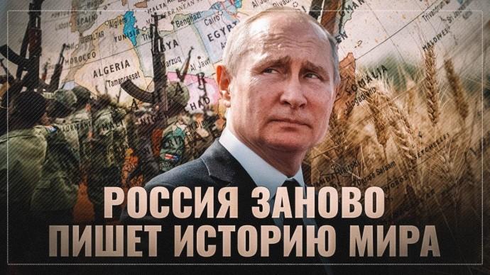 «Хлеб и автомат» для свободы. Россия заново пишет историю мира