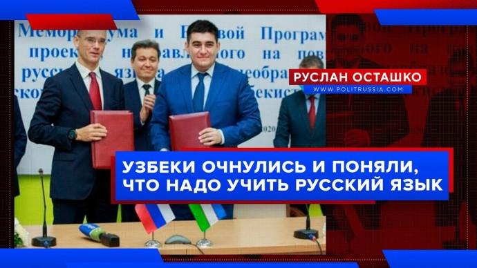 Узбеки очнулись и поняли, что надо учить русский язык (Руслан Осташко)