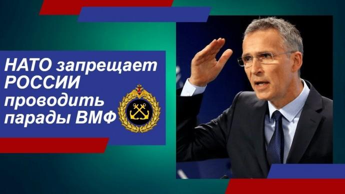 НАТО требует от России запрашивать разрешение на проведение парадов ВМФ