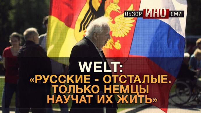 «Немцам пора поменять Россию и ее отсталый народ. Опыт есть» (Обзор ИноСми)