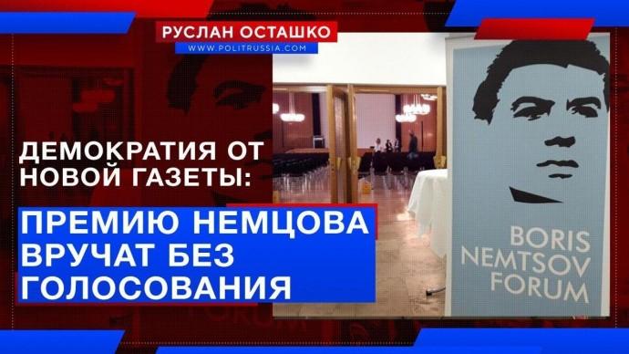 Демократия от Новой: премию Немцова вручат БЕЗ голосования (Руслан Осташко)