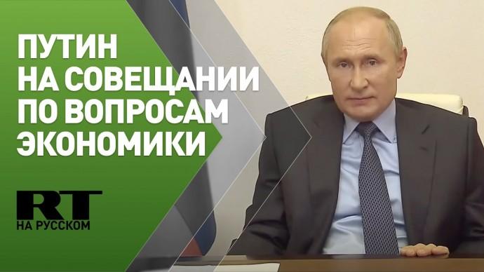 Путин на совещании по экономике