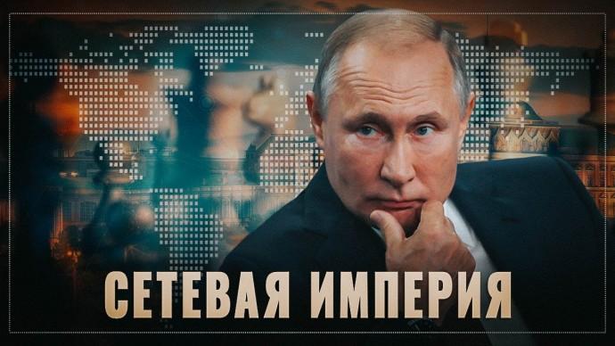 Сетевая Империя. Путин строит великую державу нового типа, такого еще не было в истории