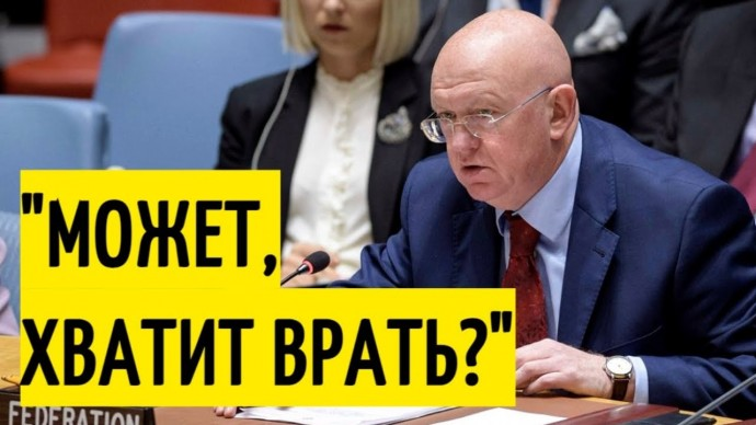 Совбез ООН в ШОКЕ! Небензя РАЗНЁС лживый доклад Запада!