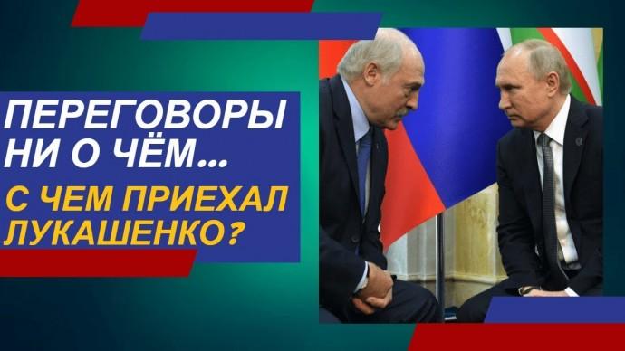 С чем Лукашенко приехал к Путину: поговорить ни о чем?