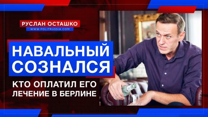 Навальный сознался, кто оплатил его лечение в Берлине (Руслан Осташко)