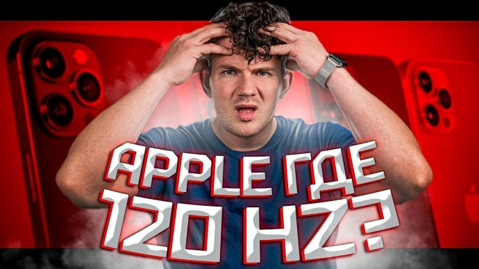  Повторяться, но по-новому – ВСЯ ПРАВДА о презентации Apple!