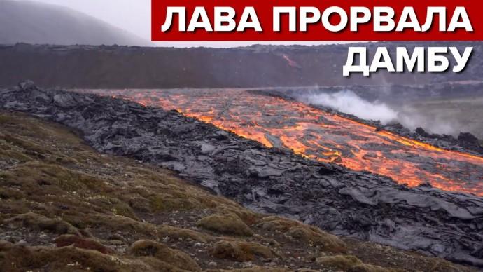 В Исландии лава вулкана прорвала дамбу — видео