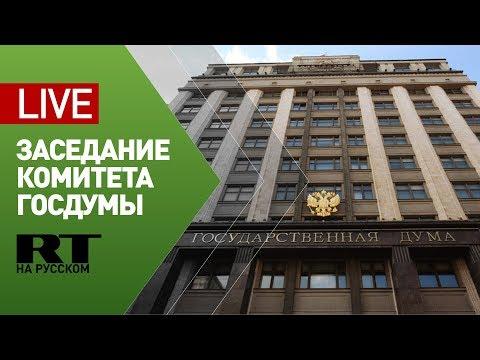 В Госдуме обсуждают нарушения прав россиян за рубежом