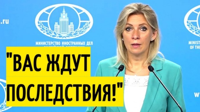 Срочно! МИД России РАЗНОСИТ заявления украинских властей!