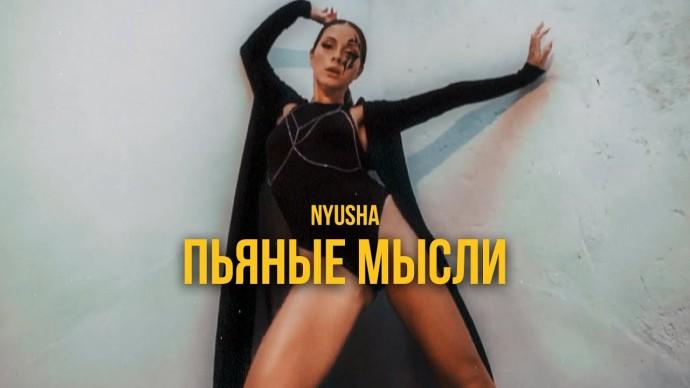 NYUSHA - Пьяные мысли (Премьера клипа 2020)