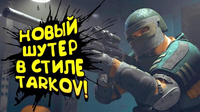 НОВЫЙ ШУТЕР В СТИЛЕ TARKOV В STEAM! - Nine To Five