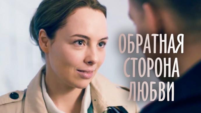 Обратная сторона любви. 3 и 4 серии. Кино выходного дня @Русские сериалы