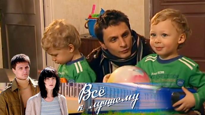 Всё к лучшему. 152 серия (2010-11) Семейная драма, мелодрама @ Русские сериалы