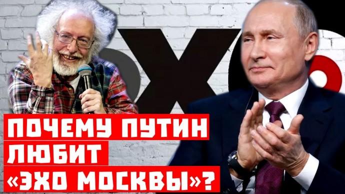 Урок для Лукашенко! Почему Путин любит «Эхо Москвы»?