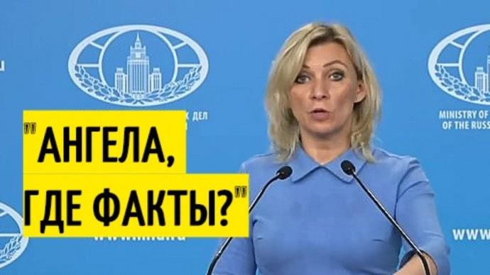 """""""Чушь и абсурд!"""" Мария Захарова ответила на обвинения Берлина!"""