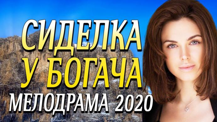 Мелодрама про бизнес и жизнь девушки - СИДЕЛКА У БОГАЧА / Русские мелодрамы 2020 новинки HD