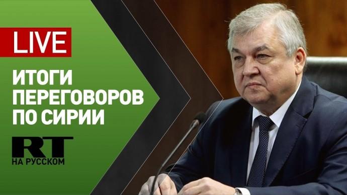 Пресс-конференция Александра Лаврентьева по итогам переговоров по Сирии в Сочи — LIVE