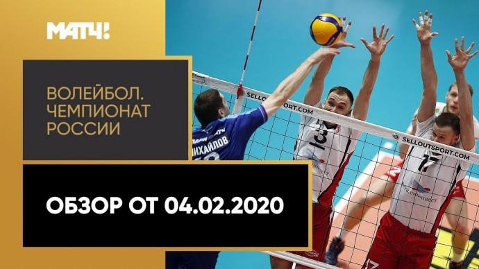 Волейбол. Чемпионат России. Обзор от 04.02.2020