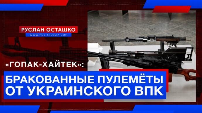 «Гопак-хайтек»: бракованные пулемёты для турков от украинского ВПК (Руслан Осташко)
