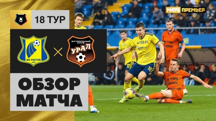 30.11.2019 Ростов - Урал - 0:0. Обзор матча