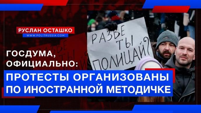 Госдума, официально: протесты организованы по иностранной методичке (Руслан Осташко)