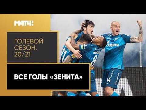 «Голевой сезон. 20/21. «Зенит».