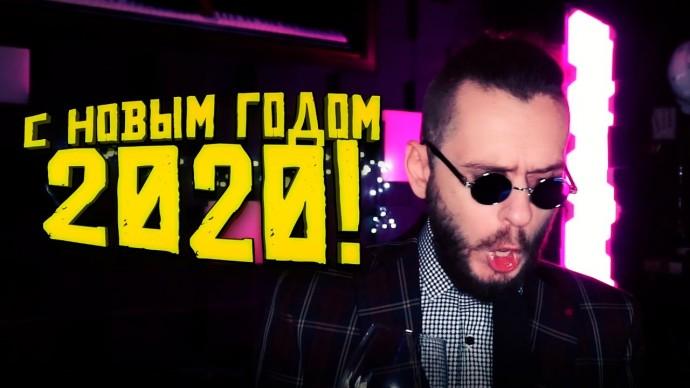 НОВОГОДНЕЕ ПОЗДРАВЛЕНИЕ У ШИМОРО ДОМА! - C НОВЫМ ГОДОМ 2020!
