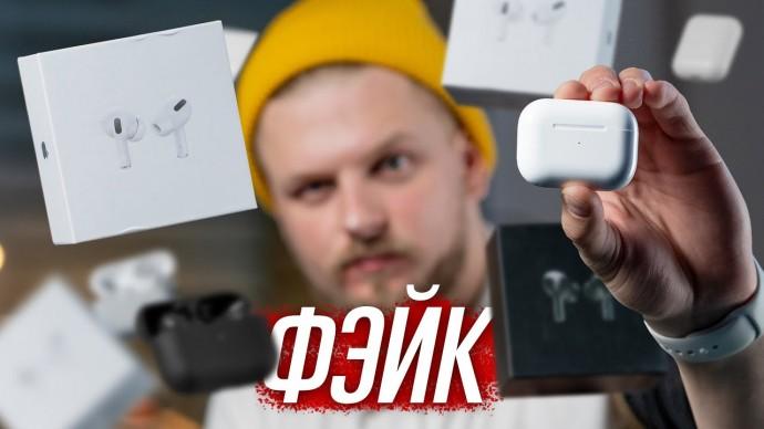 Фэйковые AirPods Pro vs настоящие!