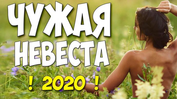 Шейховская премьера 2020! - ЧУЖАЯ НЕВЕСТА - Русские мелодрамы 2020 новинки HD 1080P