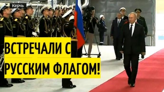 Украина и Запад в БЕШЕНСТВЕ! Путин приехал в РУССКИЙ Крым!