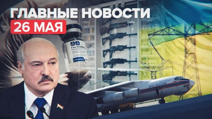 Новости дня — 26 мая: эвакуация россиян из сектора Газа и заявление Александра Лукашенко