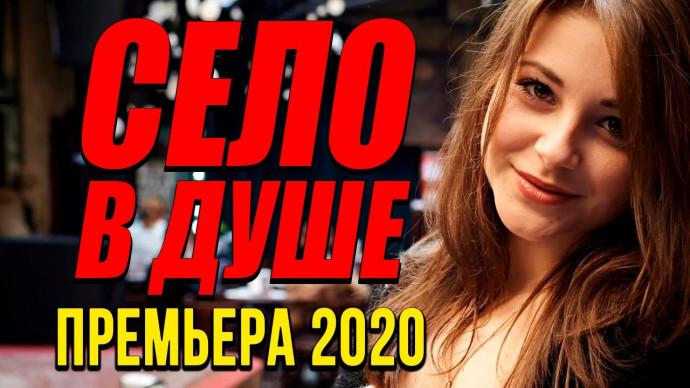 Добрая комедия про бизнес маленькой девочки [[ СЕЛО В ДУШЕ ]] Русские комедии 2020 новинки HD 1080P