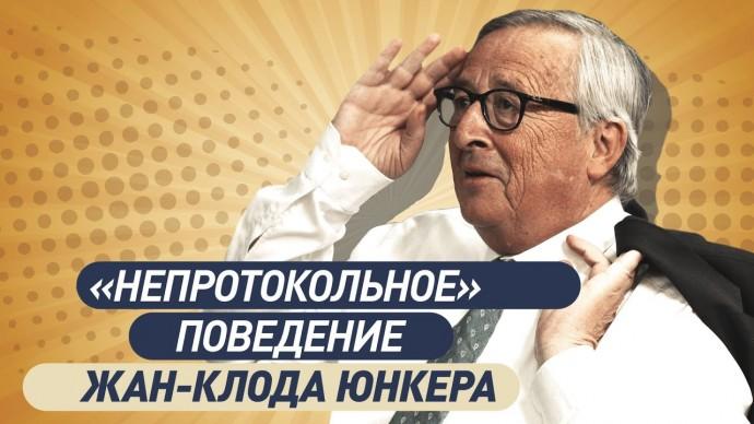 Прощай, Юнкер: чем запомнился глава Еврокомиссии за пять лет на посту
