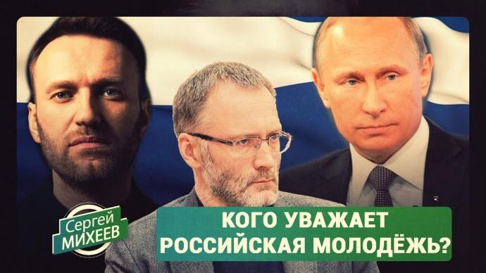 Кого уважает российская молодёжь? (Сергей Михеев)