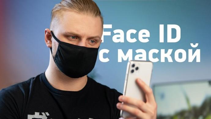 Как настроить Face ID с маской (и на Android)?