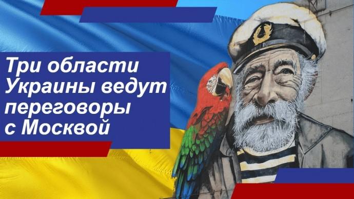 Три области Украины начали переговоры с Москвой