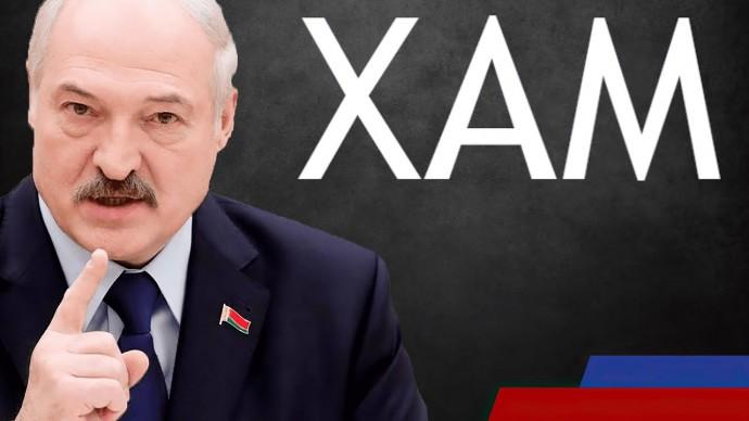 Хамство Лукашенко переходит все границы. Новый перл