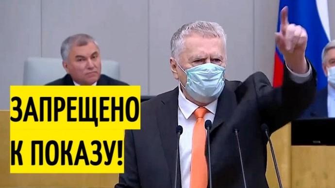 Скандал в ГОСДУМЕ! Эту речь Жириновского ВЫРЕЗАЛИ из прямой трансляции!