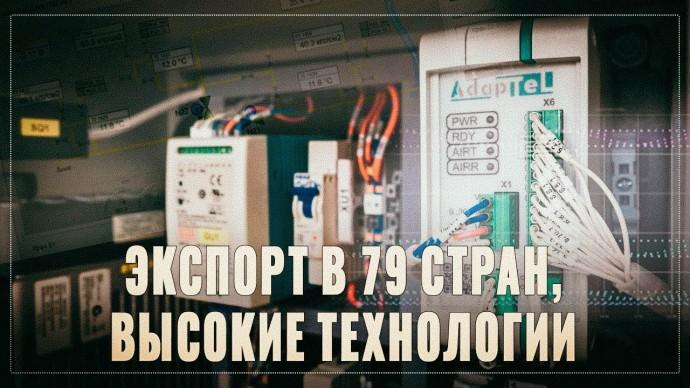 Экспорт высокотехнологичного продукта в десятки стран. Вы слышали о такой российской компании?