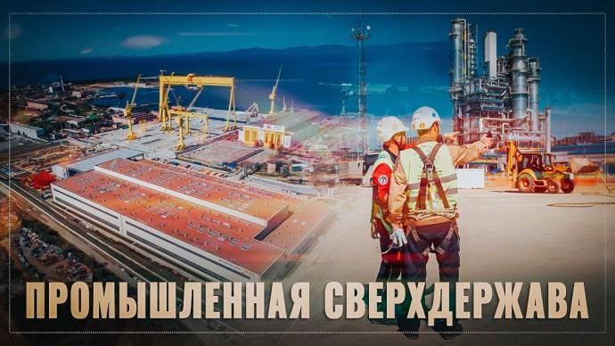 Россию уже не остановить. Тихо и незаметно проходит новая индустриализация