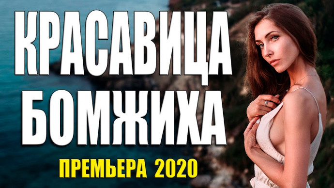 Невозможно оторвать глаз!! - КРАСАВИЦА БОМЖИХА - Русские мелодармы 2020 новинки HD 1080P
