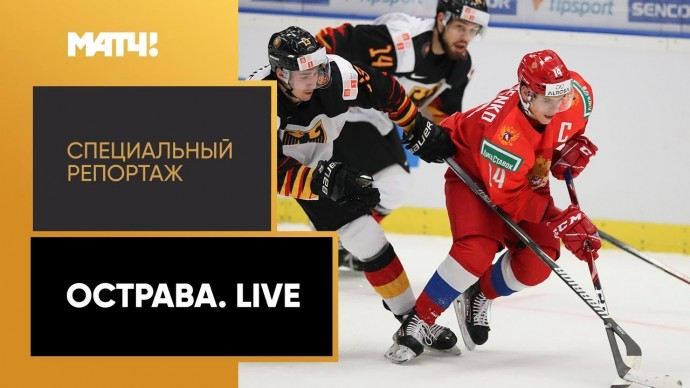 «Острава. Live». Специальный репортаж от 02.01.2020
