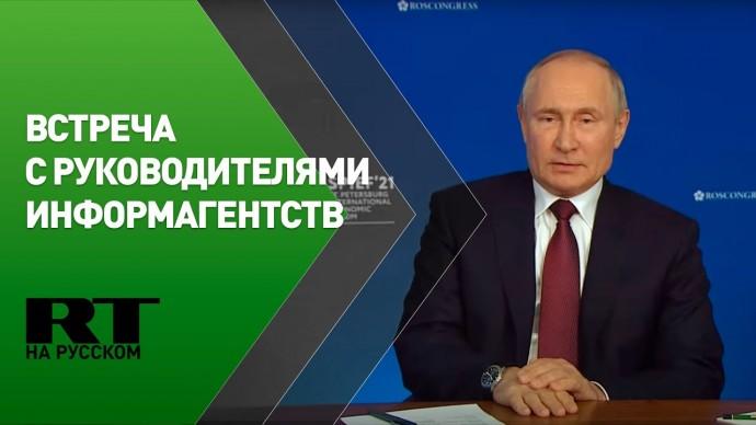 Путин проводит встречу с руководителями мировых информационных агентств