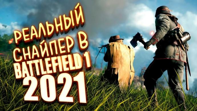 РЕАЛЬНЫЙ СНАЙПЕР В Battlefield 1 2021 НА RTX 3090!