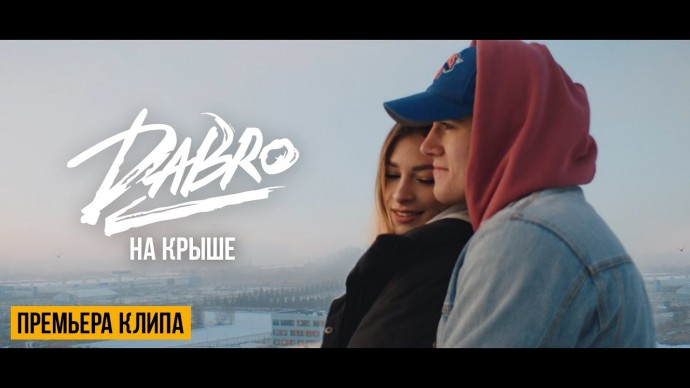 Dabro - На крыше (Official video)