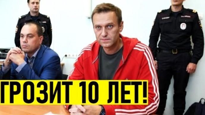 Навальному светит ТЮРЬМА! В России возбудили ДЕЛО против оппозиционера!